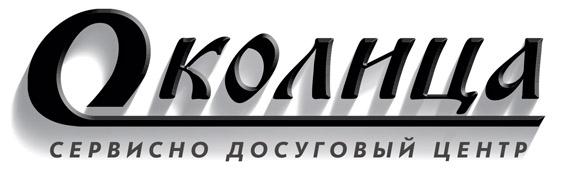 Сауна Околица Омск